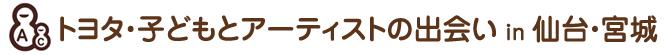 トヨタ・子どもとアーティストの出会いin仙台・宮城