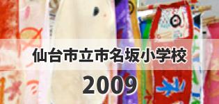 2009年 仙台市立市名坂小学校
