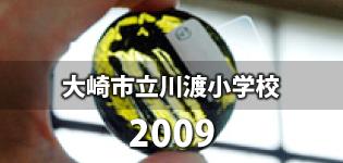 2009年 大崎市立川渡小学校