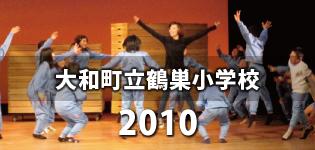 2010年 大和町立鶴巣小学校