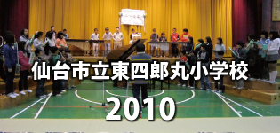 2010年 東四郎丸小学校