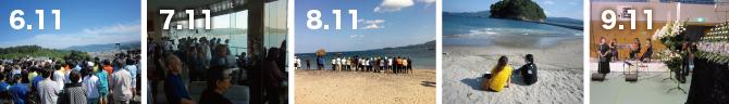 6月11日から9月11日の写真