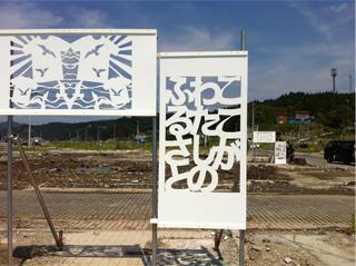 南三陸町志津川旧中心街付近